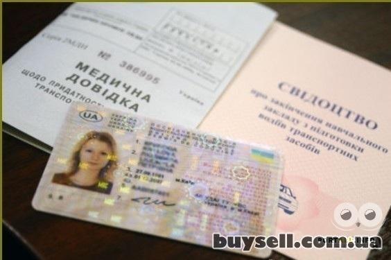 Получить водительское удостоверение права киев