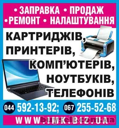 ремонт любых принтеров,  телефонов,  ноутбуков,  МФУ,  ПК,  бытовой те