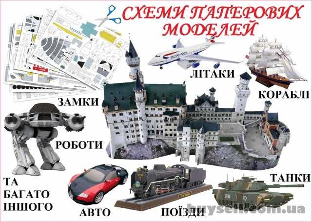 Схеми паперових моделей изображение 4