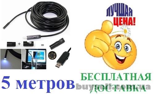 Эндоскоп ( видеокамера,  USB камера )  5 метров +зеркало, OTG кабе
