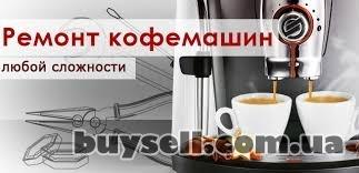 Ремонт и обслуживание кофемашин,  кофеварок Saeco, Solis, Gaggia.