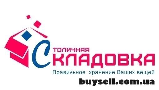 Аренда мини склада в Киеве изображение 2