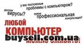 Компьютерная помощь у Вас дома г. Северодонецк изображение 2