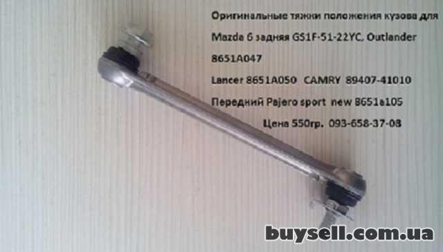 8651A047 тяга датчика корректора фар изображение 5
