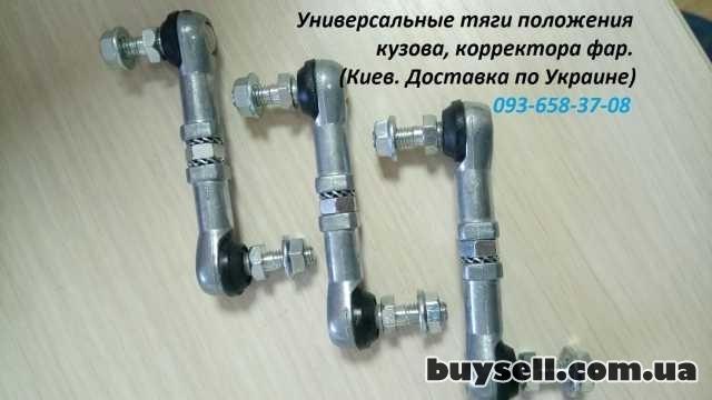 Mitsubishi, Toyota, Honda, Subaru Универсальные  тяги корректора фар