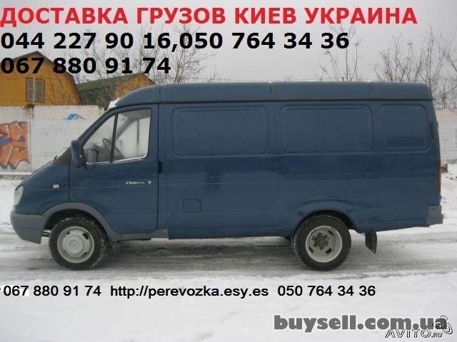 Предлагаем услуги в сфере грузоперевозок по Украине грузчик ремни изображение 3