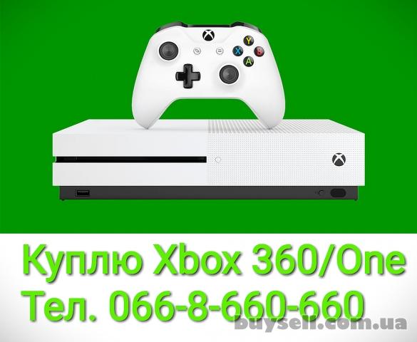 Куплю/выкуп Xbox 360/One в рабочем состоянии в Киеве