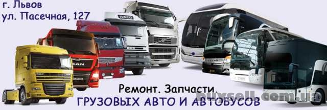 Aвтобусы грузовикы Запчасти