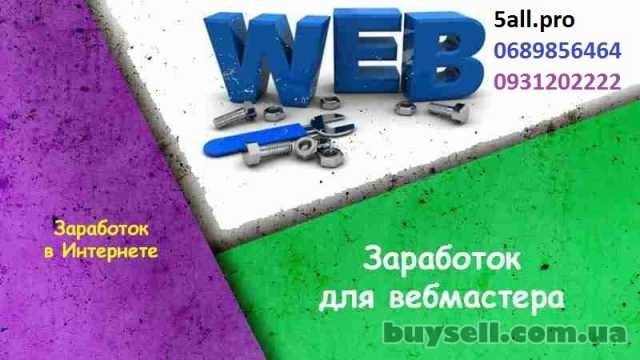 Работа для вебмастера,  работа для фрилансера.  Постоянный доход изображение 2