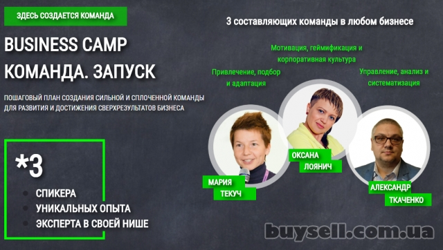 Business Camp Команда.  Запуск