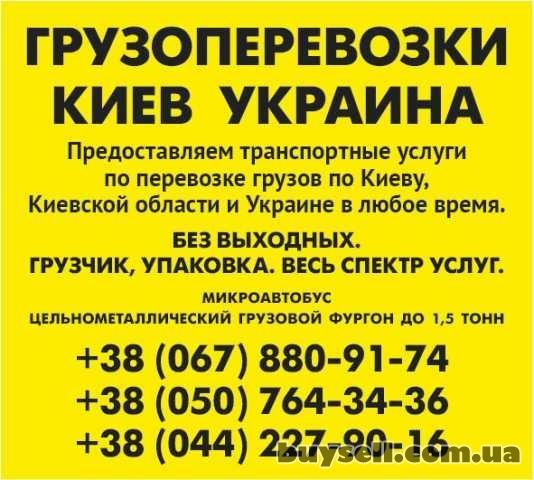 Перевезем  груз Киев  Украина микроавтобус Газель до 1, 5 т 9 куб м