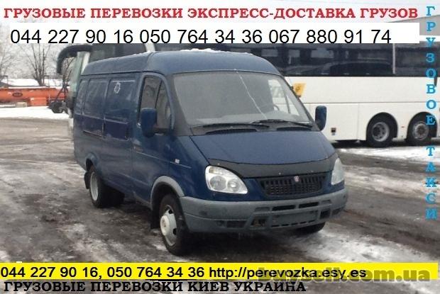 Перевозка грузов Киев область Украина Газель до 1, 5 тонн грузчик ремн