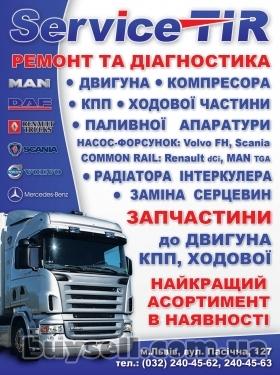 Service-Tir предлагает:  Ремонт автобусов Neoplan Ремонт автобусов BOV изображение 2