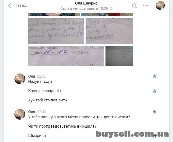 Шнурко Ольга  позорище Золотоноши изображение 2