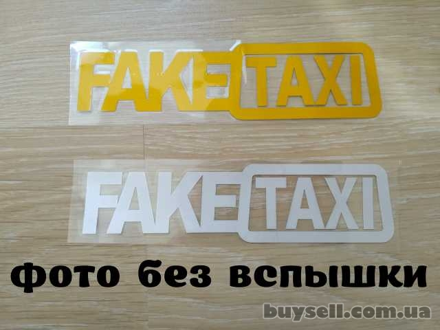 Наклейка на авто FakeTaxi Белая,  Желтая светоотражающая Тюнинг авто изображение 3