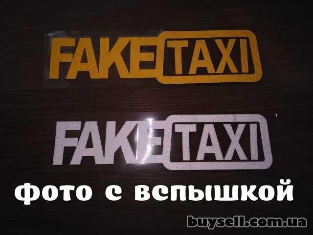 Наклейка на авто FakeTaxi Белая,  Желтая светоотражающая Тюнинг авто