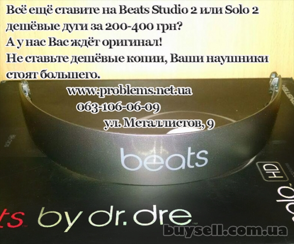 Замена дуги Monster Beats by Dr.  Dre Studio