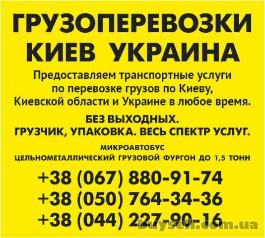 Замовити Газель до 1, 5 тонн 9 куб м Київ область Україна вантажник ре