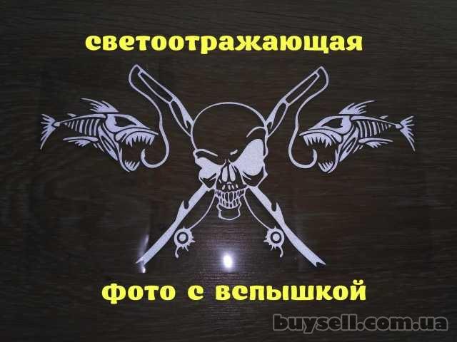 Наклейка на авто Рыбаловный череп Белая светоотражающая изображение 5