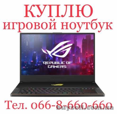 Выкуп / Куплю игровой ноутбук в Киеве