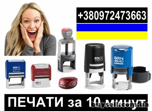 Изготовление печатей и штампов за 10 минут (Чернигов и Черниговская об