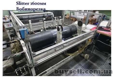 Slitter 1600mm Бобинорезка