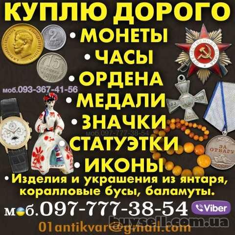 Куплю Ордена,  Медали,  Знаки,  Фарфор,  Иконы,  Монеты,  Банкноты.