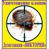 Уничтожение постельных клопов в Алматы и обл.    Дезостанция «ВИКТОРИЯ