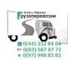 Машины с гидробортом Киев и Украина.  перевозка грузов