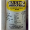We sell fertilizers in bulk for export and Ukraine.