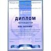 Термосилат для внутреннего и наружного утепления - производим, продаём