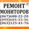 Ремонт мониторов Киев. Борщаговка.  Академгородок, Житомирская. . .