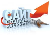 Разработка сайта Киев визитка с персональным дизайном на нашем домене