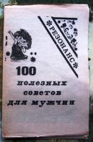 100 полезных советов для мужчин