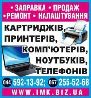 Заправка любых картриджей,  ремонт принтеров,  МФУ,  ПК,  ноутбуков,