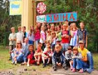 Детский Оздоровительный Лагерь Смена ЛЕТО 2016