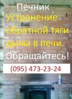 Печники в Донецке.  Устранение обратной тяги.