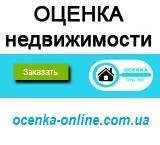 Экспертная Оценка недвижимости (квартиры,  дома,  земли) .  ОЦЕНЩИК, Днепропетровск, 700 грн