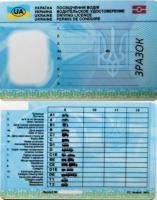 замена водительских прав украина