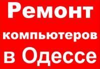 Ремонт компьютеров и ноутбуков, установка Windows в Одессе и пригороде