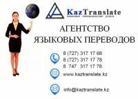 """Агентство (БЮРО)        языковых переводов ТОО """"KazTranslate&quot"""