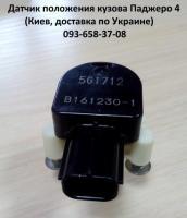 Датчик положения кузова  8651A065,  8651A064  для Паджеро 4