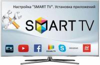 Настройка,  разблокировка,  прошивка Smart TV в Одессе,  сотни каналов