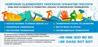 професійне прибирання в приватних,  офісних та вироб