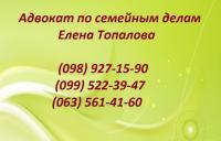 Киев Адвокат по семейным делам,  спорам,  Киев