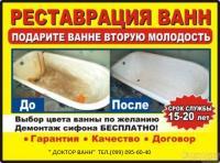 """Реставрация ванн Жидким Акрилом,  метод """"НАЛИВНАЯ ВАННА"""" г."""