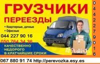 Перевезем груз КИЕВ область Украина до 1, 5 т Грузчики упак Переезды