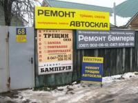 Ремонт автостекла на Соломенке.  Киев.
