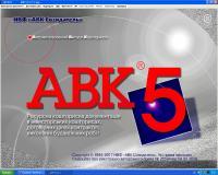 АВК 5 – 3. 2. 0 і всі подальші версії - ключ.