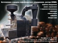 Ростер для обжарки кофе.
